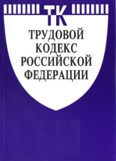Содержание трудового договора регламентируется статьей 57 ТК РФ.
